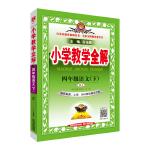 2019春 小学教学全解 四年级语文下 人教版(RJ版) 教师用书