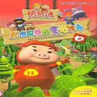 猪猪侠-积木世界的童话故事-6