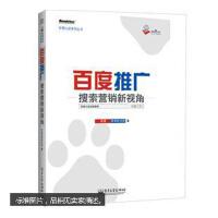 【旧书九成新】百度推广-搜索营销新视角