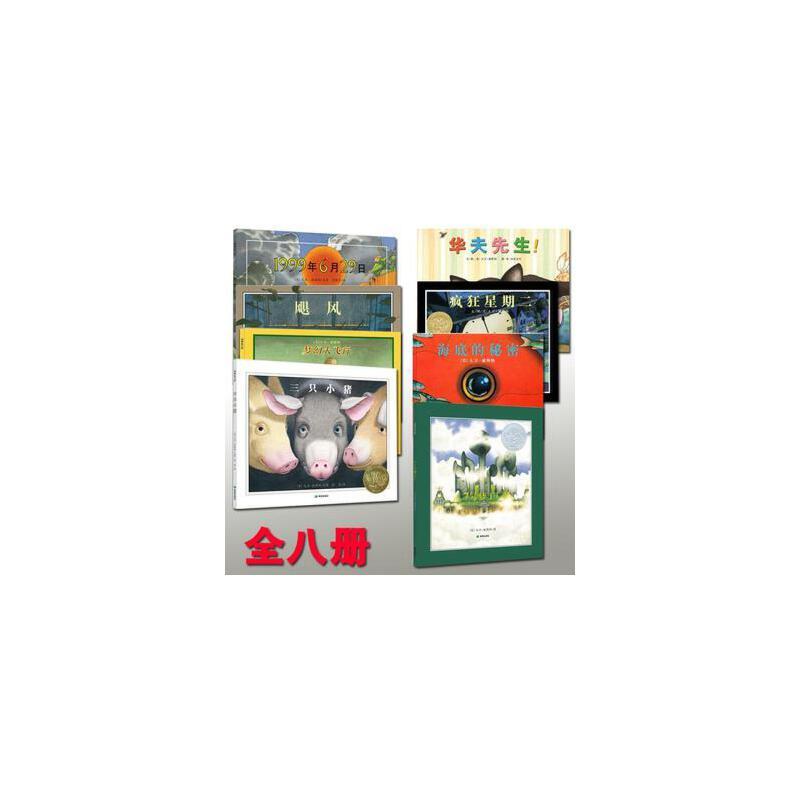 全八册 飓风 + 7号梦工厂 +1999年6月29日 + 梦幻大飞行 +三只小猪+华夫先生! +海底的秘密+ 疯狂星期二 小学幼儿园推荐绘本