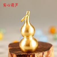 黄铜葫芦创意钥匙扣挂件空心葫芦实心葫芦护身符纯铜风水汽车礼物