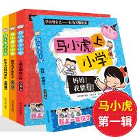 马小虎上小学全套4册注音版班主任老师适合一二年级孩子阅读的课外书小学生儿童读物绘本故事书6-7-8-9-10岁带拼音书