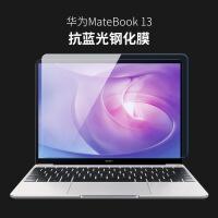 14笔记本电脑防蓝光辐射钢化保护膜配件英寸