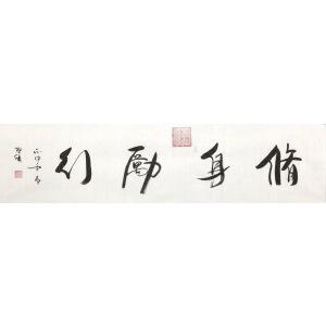 爱新觉罗・启顺 书法《修身励行 》