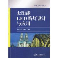 【新书店正版】太阳能LED路灯设计与应用 周志敏,纪爱华著 电子工业出版社 9787121096945