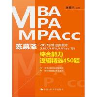 陈慕泽2017年管理类联考(MBA/MPA/MPAcc等)综合能力逻辑精选450题陈慕泽9787300226552【新