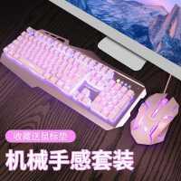 粉色鼠标键盘套装耳机三件套少女心可爱女生发光有线惠普电脑牧马人吃鸡游戏电竞静音办公机械手感键鼠外设建