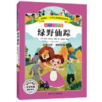 绿野仙踪:语文新课标 中小学生必读丛书 快乐读书吧 彩绘注音版