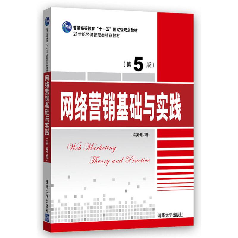 网络营销基础与实践(第5版)