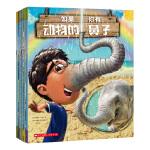 如果你有动物的鼻子(套装全5册)