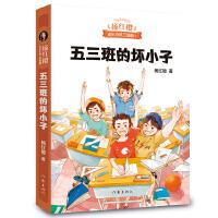 五三班的坏小子(中国童书女王杨红樱代表作,真切讲述一群小男生天真的校园生活,帮助8~12岁儿童培养快乐生活的能力,20