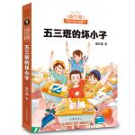 五三班的坏小子(中国童书女王杨红樱代表作,真切讲述一群小男生天真的校园生活,帮助8~12岁儿童培养快乐生活的能力,2019新版)