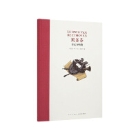 《贝多芬:命运交响曲》名人传记系列,读小库绘本,7-9岁10-12岁,读库出品