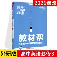 教材帮 高中英语必修3同步解读书 英语必修三 配WY版 外研版 外研社版 天星教育 高1高2高一高二英语下册资料书教材