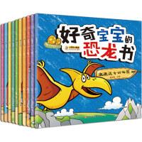 好奇宝宝的恐龙书全套10册 幼儿启蒙认知绘本图书 3-4-5-6岁儿童科普读物故事书 家庭教育亲子育