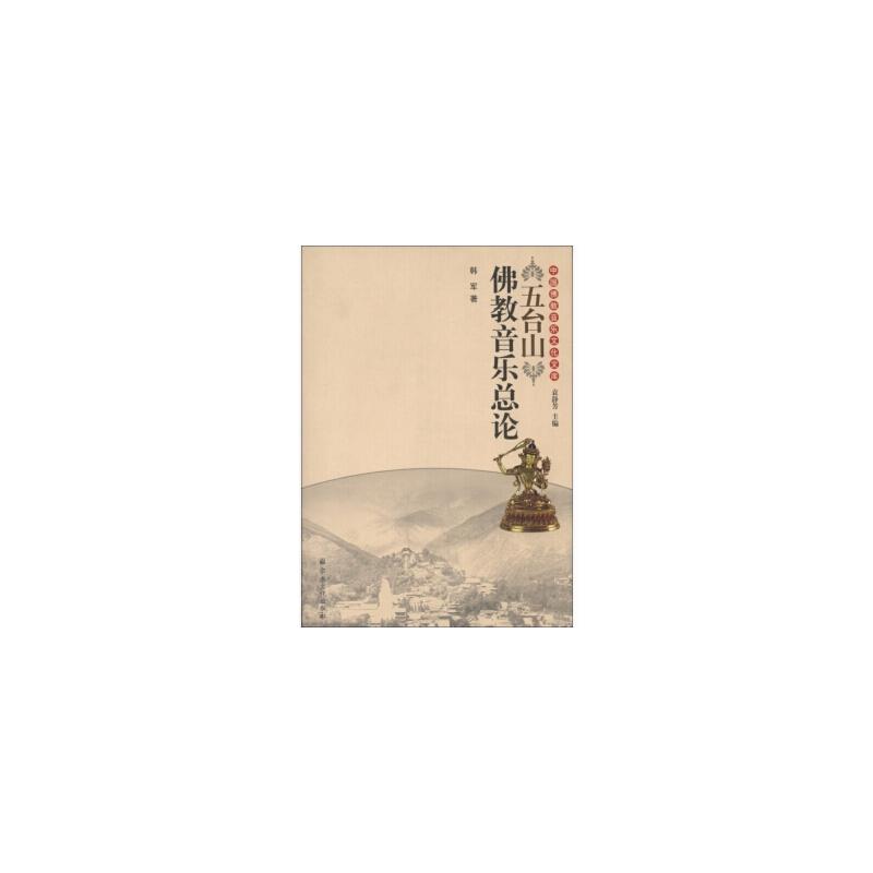 【JP】中国佛教音乐文化文库:五台山佛教音乐总论 韩军; 袁静芳 宗教文化出版社 9787802545885 亲,全新正版图书,欢迎购买哦!