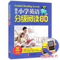 培生小学英语分级阅读80篇三年级小学英语阅读分级专练外教社朗文小学英语分级阅读培生英语分级阅读小学三年级英语课外阅读书