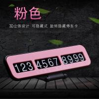 创意 挪车电话牌停靠牌移车电话牌车贴 汽车临时停车电话号码牌