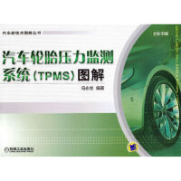 【新书店正版】汽车轮胎压力监测系统(TPMS)图解冯永忠机械工业出版社9787111323518