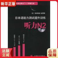 日本语能力测试提升训练 听力N2(附CD)(日本语能力测试提升训练系列) 9787532764587 (日)坂本胜信吉