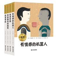 畅销儿童文学读库(套装共4册)