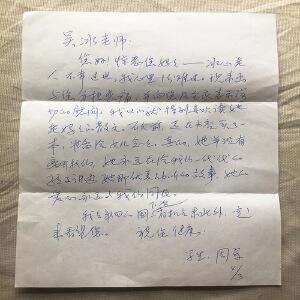 吴冰旧藏 周军 信札