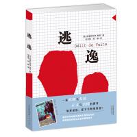 逃逸 同名电影书籍 克里斯托弗莱昂著人物传记故事书籍 9-12-15岁四五六七八九年级中小学生课外阅读 青少年儿童文学
