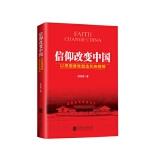 信仰改变中国:以思想建党塑造民族精神 兴党之魂,