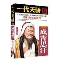 畅销书籍*(一代天骄-成吉思汗)*是描写元太祖成吉思汗的小说。元太祖成吉思汗即孛儿只斤・铁木真(1162~1227年)