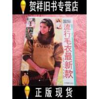 【正版古旧书二手书85新】国际流行毛衣*款 /李贵福 吉林摄影