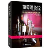 葡萄酒圣经法国品酒师艾夫林马勒尼克著葡萄酒百科葡萄酒品鉴宝