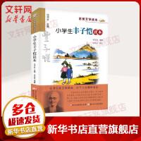 小学生丰子恺读本 浙江少年儿童出版社