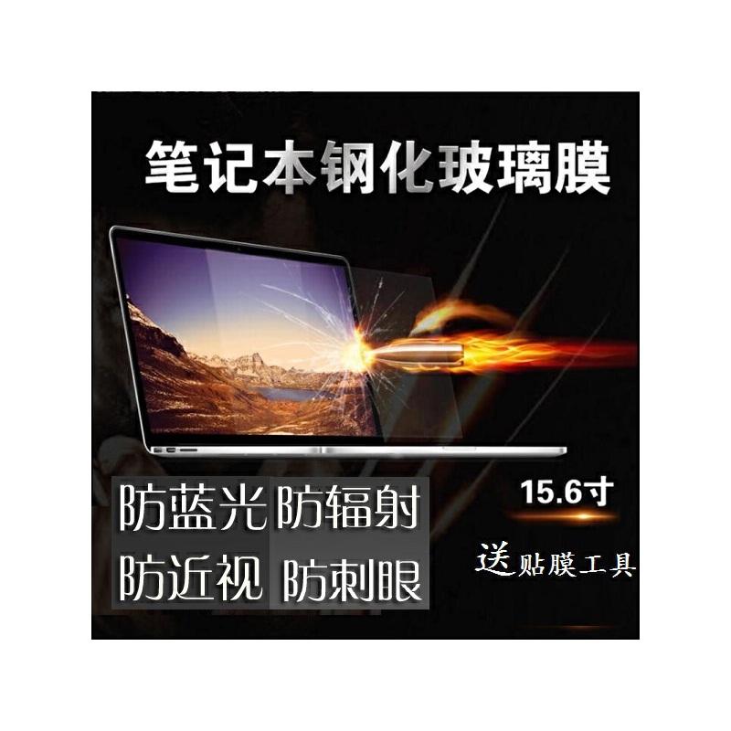 HP/惠普 畅游人电竞版 光影精灵三代 15.6寸笔记本电脑屏幕保护膜 不清楚型号的可以问客服拍下备注型号