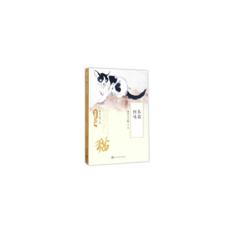 同题散文经典:养猫 阿咪 出版社直供 正版保障 联系电话:18816000332