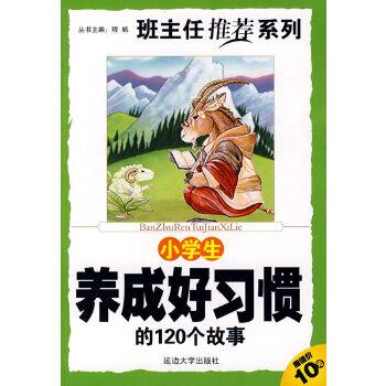 班主任推荐系列 第一辑《小学生养成好习惯的120个故事》