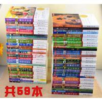 国际大奖小说系列全套 (共59册)喜乐与我 一百条裙子 35公斤的希望 蓝色的海豚岛 夏日历险等
