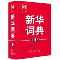 【速发】新华词典-第4版 商务印书馆辞书研究中心 修订 9787100083447 商务印书馆