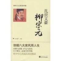 【正版】 乱世文豪柳宗元