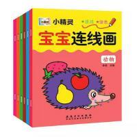 6本宝宝连线涂色画儿童学画本数字1-10-20水果动物英文字母拼音连