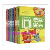 (6册)《智慧教典》中国儿童必读101经典寓言・阅读美绘本