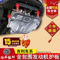 吉利帝豪发动机护板x6远景x3发动机下护板新帝豪gl缤越gs原装专用