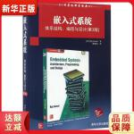 嵌入式系统 体系结构、编程与设计(第3版) [印] Raj Kamal 郭俊凤 9787302468806 清华大学出