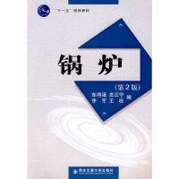 【新书店正版】 锅炉 车得福 西安交通大学出版社 9787560529684
