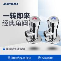 JOMOO九牧五金配件 精铜三角阀74056-156/1C-1、44056-156/1C-1