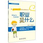 职业是什么(清华大学就业指导中心、北京十几所重点中学联合推荐!告诉你不是没有好工作,而是你选错了专业、走错了方向)