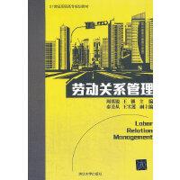 劳动关系管理(21世纪高职高专规划教材)