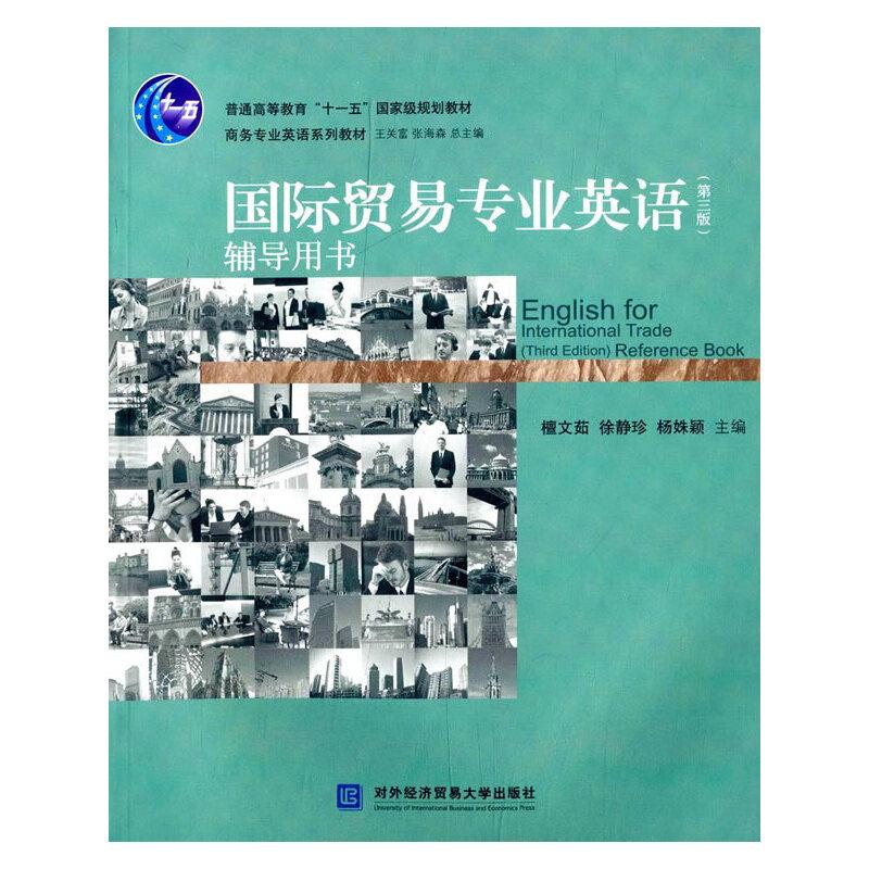 国际贸易专业英语(第三版)辅导用书