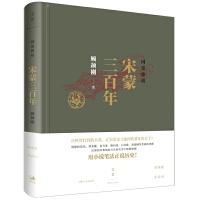 顾颉刚国史讲话: 宋蒙三百年