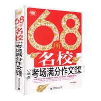 68所名校小学生考场满分作文全集