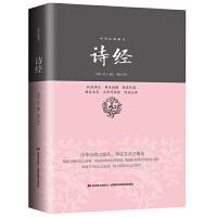 诗经――中华经典藏书(精装双色插图版)